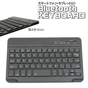 モバイルキーボードBluetoothキーボードワイヤレスブルートゥースキーボードiPhone・iPad・スマートフォン対応USB充電式簡単接続無線キーボード薄型
