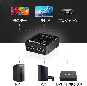 【4K安定版】HDMI切替器4K60HZhdmiVer2.0セレクター1入力2出力/2入力1出力HDCP2.2手動切り替えPS4ProHDTV対応