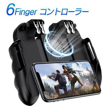 スマホコントローラー 荒野行動 PUBGMobile 冷却ファン搭載 コントローラー 6本指 スマホ用ゲームパッド チート級神器 iphone/Android対応 最新版