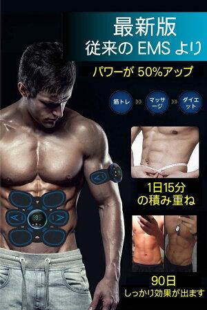 シックスパッドEMS腹筋ベルト筋力トレーニング男女兼用筋肉トナーダイエット器具静音自動的液晶画面LEDライト6種類モード9段階強度ボディフィット腹筋器具EMS腹筋ベルトお腹腕部太ももエクササイズ用USB充電式