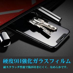 iPhoneX/Xs/XsMAX/XR強化ガラスフィルムブルーライトカット硬度9H2.5D加工