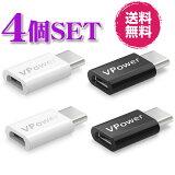 VPower 【4個セット】USB Type Cアダプタ Micro USB(メス) to Type-Cアダプタ 変換コネクタ 56Kレジスタ使用 Quick Charge対応 USBケーブル 高速転送可能