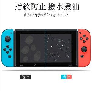 NintendoSwitchブルーライト強化ガラスフィルム送料無料液晶保護画面保護表面硬度9Hニンテンドースイッチ任天堂