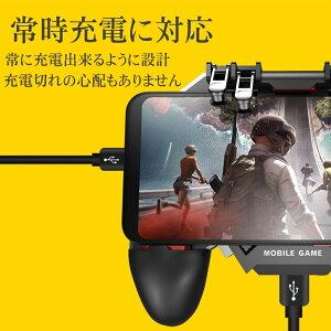 スマホコントローラー荒野行動PUBGMobile冷却ファン搭載コントローラー6本指スマホ用ゲームパッドチート級神器iphone/Android対応最新版