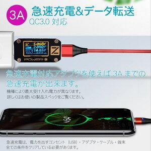 充電ケーブルLEDマグネットケーブルマグネット端子USBケーブルマグネット端子microマイクロiPhone11-USBType-cタイプCUSB-C端子AndroidアンドロイドiPhoneアイフォンiPadアイパッドMacマック3A