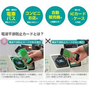電磁波干渉防止シートICカード磁気干渉防止読取エラー防止iphone/android