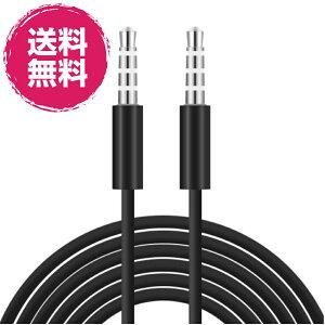 4極ステレオミニプラグオーディオケーブル標準3.5mmAUX接続延長高音質再生(オス/オス)