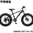 ファットバイク 自転車 20インチ 完成品 ライト付き ディスクブレーキ シマノ7段変速 極太タイヤ CANOVER カノーバー CAFT-051-DD TITAN