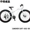 ファットバイク 自転車 26インチ 完成品 ライト付き ディスクブレーキ 軽量 アルミフレーム シマノ21段変速 極太タイヤ CANOVER カノーバー CAFT-052-DD GOLIATH