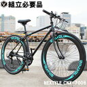 【voldy】クロスバイク 700c(約27インチ) 自転車...