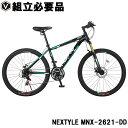 【予約販売】マウンテンバイク 26インチ 自転車 シマノ21段変速 フロントサスペンション 前後ディスクブレーキ NEXTYLE ネクスタイル MNX-2621-DD・・・