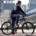 【指定商品大幅値下げ中】マウンテンバイク 26インチ 送料無料 自転車 MTB ATB シマノ21段変速 フロントサスペンション 前後ディスクブレーキ NEXTYLE ネクスタイル MNX-2621-