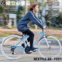 【セール特価】クロスバイク 送料無料 自転車 700c(約2...