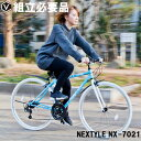 クロスバイク 自転車 700c(約27インチ) 送料無料 シ...