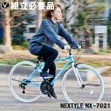 自転車クロスバイク700c(約27インチ)シマノ21段変速ギアLEDライト・ワイヤー錠・フェンダーセットNEXTYLEネクスタイルNX-7021