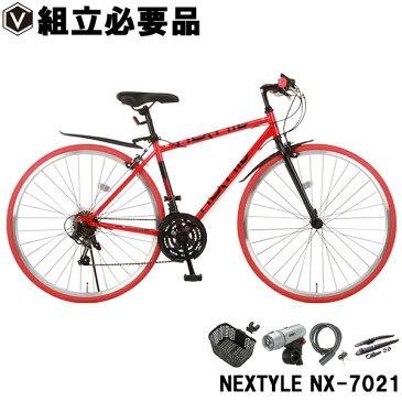 【予約販売】クロスバイク カゴ付き 700c(約27インチ) 自転車 シマノ21段変速ギア LEDライト・ワイヤー錠・フェンダーセット NEXTYLE ネクスタイル NX-7021-CR