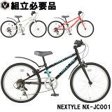 ジュニアクロスバイク子供用自転車22インチ送料無料シマノ6段変速前輪クイックリリースLEDライトワイヤーロック泥除けネクスタイルNEXTYLENX-JC001