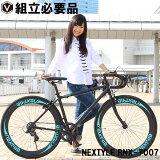 ロードバイク自転車ロードレーサー700c(約27インチ)シマノ7段変速超軽量アルミフレームデュアルピポットブレーキNEXTYLEネクスタイルRNX-7007