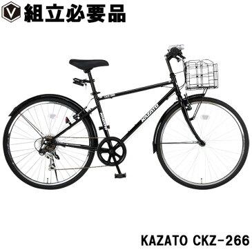 カゴ付きクロスバイク 自転車 26インチ 泥除け付き【カギ・ライトセット】シマノ6段変速 KAZATO カザト CKZ-266