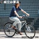 カゴ付きクロスバイク 送料無料 自転車 26インチ 泥除け・カギ...