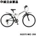【9/20は当店発行ポイント5倍】折りたたみ自転車 26イン...