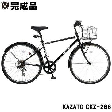 クロスバイク 自転車 26インチ カゴ付き【完成品】ライト・カギセット シマノ6段変速 通勤 KAZATO(カザト) CKZ-266