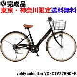 自転車27インチ完成品シティサイクルおしゃれママチャリシマノ6段変速低床フレームオートライトvoldy.collectionVO-CTV276HD-B
