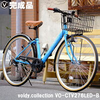 【2/10は激得デー】自転車 27インチ 完成品 シティサイクル シマノ6段変速 ダイナモライト voldy.collection VO-CTV276LED-B