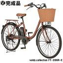 【9/25は当店発行ポイント5倍】電動自転車 電動アシスト自...