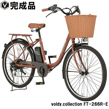 【voldy】電動自転車 電動アシスト自転車 26インチ 完成品 シマノ外装6段変速 3モードアシスト 蓋付き大型カゴ voldy.collection FT-266R-E