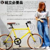 ミニベロ自転車20インチシマノ7段変速LEDライト・カギセットALTAGEアルテージAMV-001