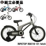 子供用自転車16インチマグネシウムフレーム補助輪付きRIPSTOPRSK16-01fetch