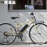 【voldy】電動自転車電動アシスト自転車クロスバイク27インチ完成品カゴ・後輪錠・泥除けLEDオートライトシマノ外装6段変速イードリップe-DripEDR-CR01