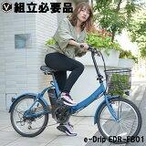 電動自転車電動アシスト自転車電動アシスト折りたたみ自転車20インチカゴ・後輪錠・泥除けLEDオートライト装備3モードアシスト機能&シマノ外装6段変速イードリップe-DripEDR-FB01