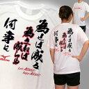 オリジナルTシャツ バレーボール 練習着 ミズノ Tシャツ 半袖 プリント「為せば成る 為さねば成らぬ 何事も」ホワイト