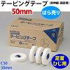 【足首・ひじ用】テーピングテープ(非伸縮・固定用)/50mm(ばら売り)