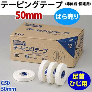 【足首・ひじ用】バトルウィン(battlewin) テーピングテープ(非伸縮・固定用) 50mm(ばら売り)