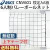 アシックス(asics)6人制バレーボールネットバレーネットCNV601ベクトランタイプ上下テープ付