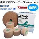 ニトリート キネシオロジーテープ 75mm (非撥水加工タイプ) (NK-75BOX) <箱売り75mm×5m×4巻>