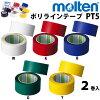 ポリラインテープPT5モルテン50mmラインテープモルテン