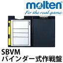 【送料無料】モルテン[molten] バレーボール用品 バインダー式作戦盤/SBVM
