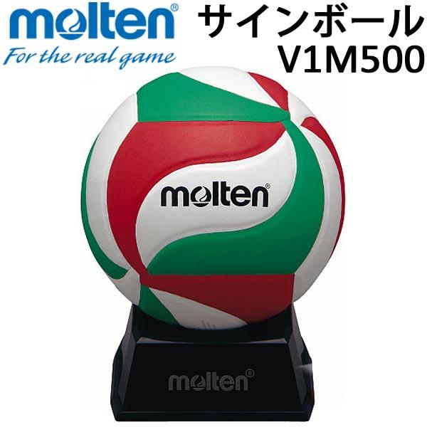 モルテン molten サインボール バレーボール 卒業