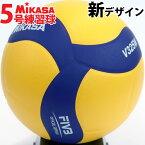 ミカサ 5号練習球 バレーボール 高校 大学 一般向け 練習用 練習ボール 5号球 5号ボール