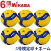 ミカサネーム入りV400Wチーム名+バレーボール4号(6個セット)【検定球】マーキングまとめ買い