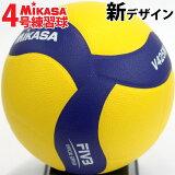 ミカサ 4号練習球 バレーボール ママさん 中学校向け 練習用 練習ボール 4号球 4号ボール