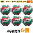 【送料無料・送料込み】バレーボール4号 (6個) ネーム入り / バレーボール モルテン ボール / バレーボール ボール 公式 / バレーボール 4号