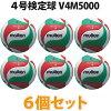 モルテン/バレーボール4号検定球/フリスタティック6個セット(チーム名なし)/V4M5000-6SET