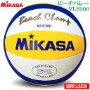 【送料無料】ビーチバレーボール VLS300 ボール 公式 ミカサ