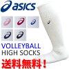 アシックス(asics)バレーボールハイソックス靴下XWS621