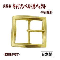ピンバックル ベルトバックル 真鍮製 美錠 尾錠 ベルト留め具 ベルト金具 ギャリソン ひねりバックル 40mm幅ベルト 日本製